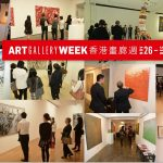 HKAGW-Collage-Exhibitions