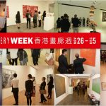 HKAGW-Collage-Talk-Rites-of-Passage