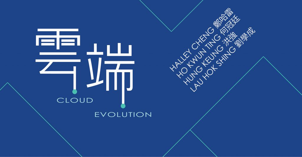 cloud-evolution