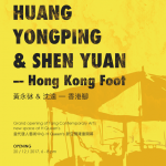 Hong Kong Foot exhibition invitation