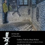 Gallery Talk _ Shuji Mukai_Invitation SMALL