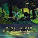 Beyond Description, Beyond Boundary - Paintings of Zhang Gong