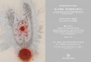 Invitation of the Lecture at Lévy Gorvy Hong Kong Space on Oct 10th
