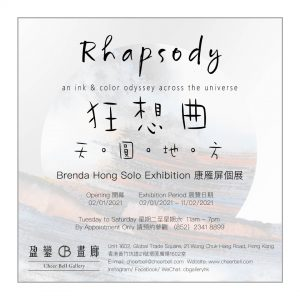 CBG_Rhapsody Brenda Hong Solo Exhibition_Cover