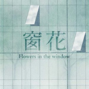 Flowers In The Window_poster_karinwebergallery_web